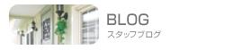 Blog スタッフブログ・小さな時間で大きく深呼吸